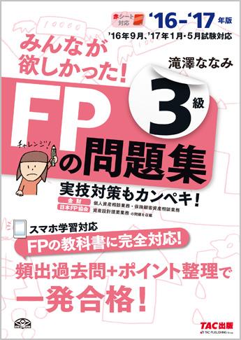 FP3級問題集.jpg