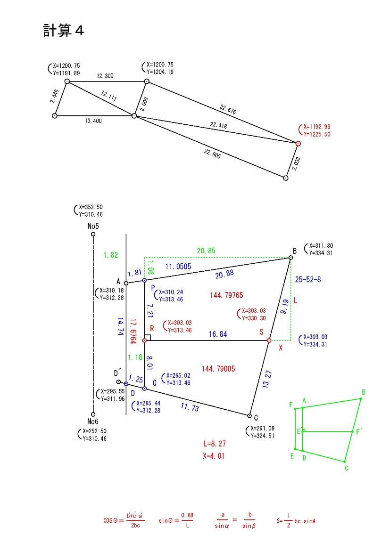 計算4.jpg